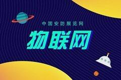 提前探秘一场今年必看的深圳物联网博览会