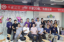千家论坛20城巡回智能沙龙上海站成功举办 南京站明日举行