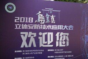2018乌镇立体安防技术应用大会