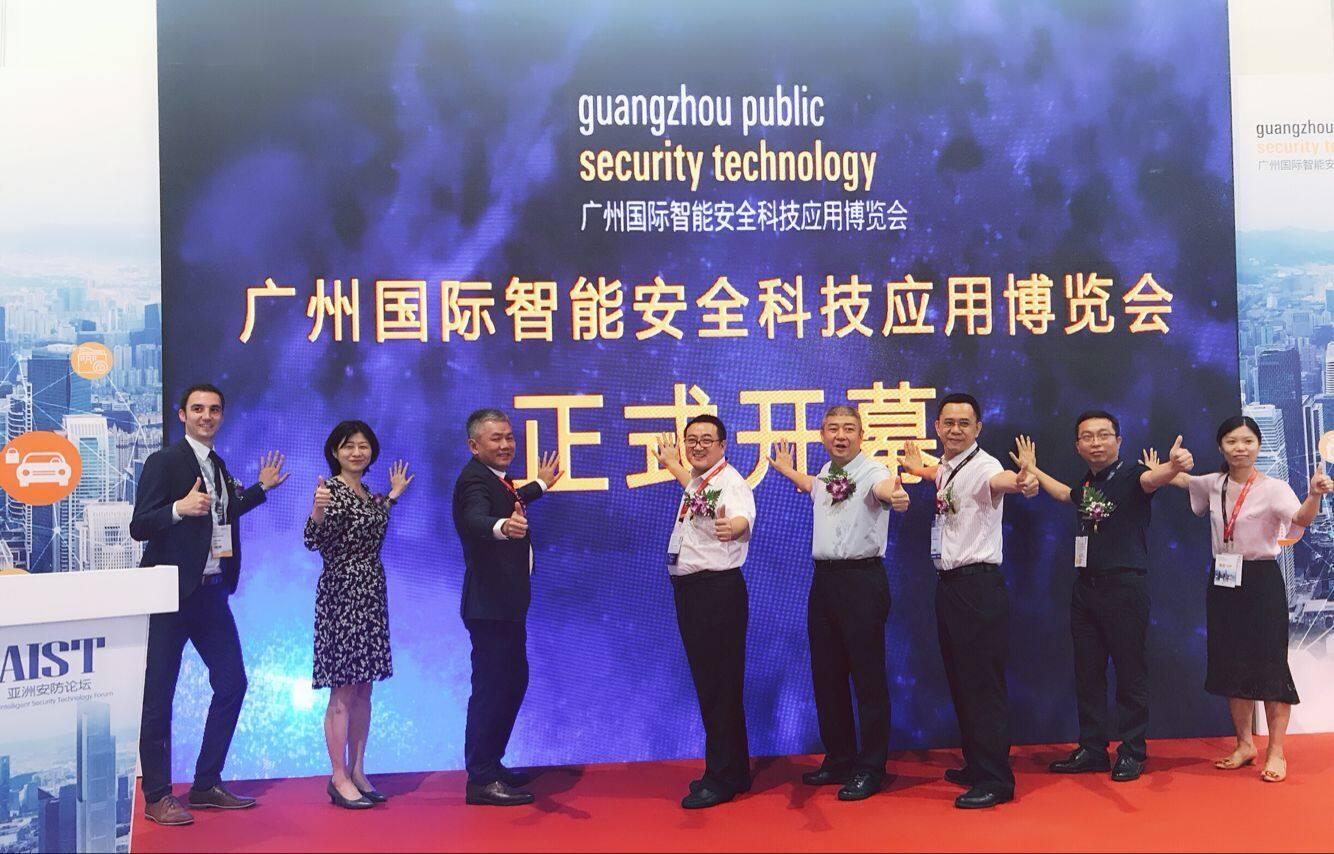 浙江省安防协会受邀参加2018广州国际智能安全科技应用博览会