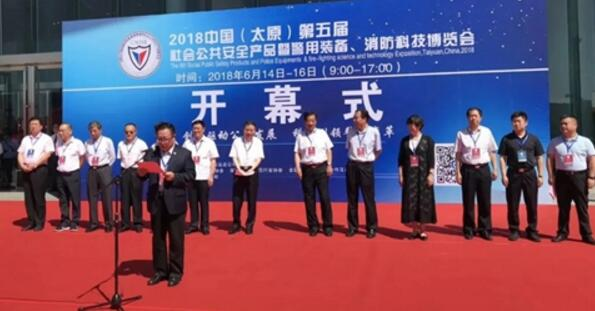 郑州市安防协会受邀参加2018中国(太原)第五届安博会