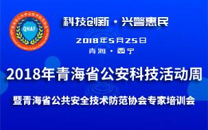 2018年青海省公安科技活动周
