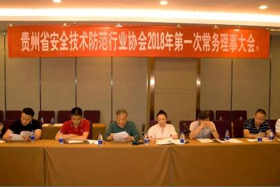 贵州省安防协会2018年第一次常务理事会