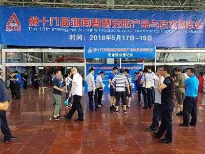 第十八届湖南智慧安防产品与技术博览会隆重举行