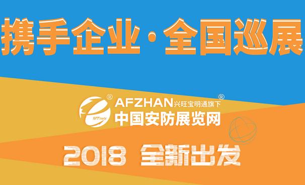 2018携手企业 全国巡展