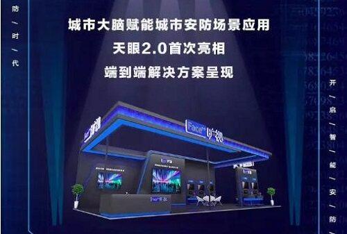 """旷视科技携重量级新型安防产品""""亮剑""""第五届中国亚欧安博会"""