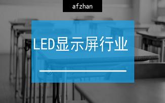 LED显示屏行业 好产品才能打开市场