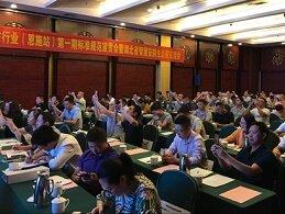 2018湖北省优德国际行业第一期标准规范宣贯会——恩施站