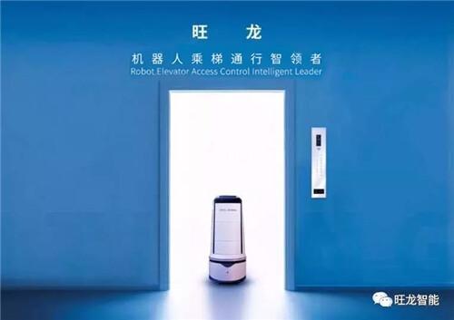 旺龙智领机器人乘梯四方行走