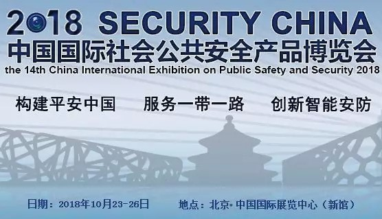 【抢先看】北京安博会开幕在即 捷尚股份诚邀您共赴盛会