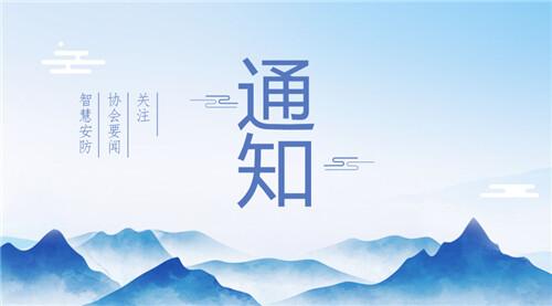 关于召开湖北省安协第四届第四次理事会议的通知