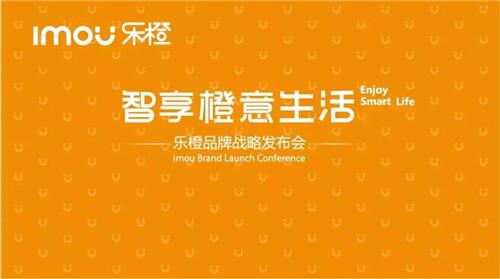 """""""智享橙意生活""""乐橙品牌战略颁布会闪耀召开"""
