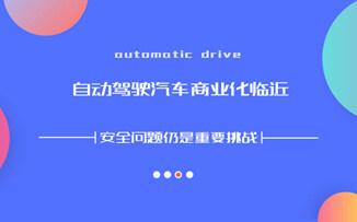 主动驾驶汽车商业化临近 安定问题仍是重要挑战