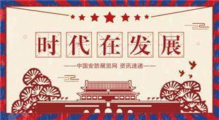 2018北京安博会:安防智能化大潮全面来袭