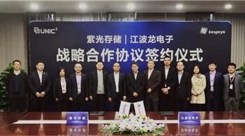 江波龙电子与紫光存储签署战略合作协议