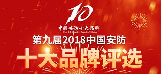 第九届2018中国优德国际十大品牌评选网络投票正式开启