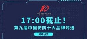第九届中国安防十大品牌评选网络投票17:00截止
