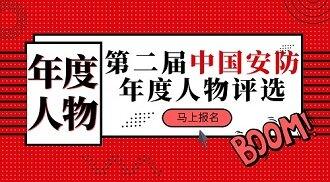 第二届中国安防年度人物评选活动通知