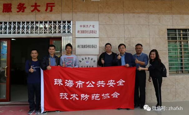 珠海市公共安全技术防范协会走进祖岱村