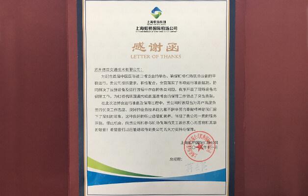 德亚:前方发来感谢函 来自上海机场集团