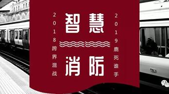 智慧消防市场:经历2018跨界混战 2019将鹿死谁手?