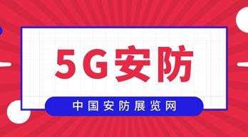 """5G""""山雨欲来"""" 安防何故偃然按兵?"""