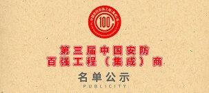 第三届中国安防百强工程(集成)商评选结果公示
