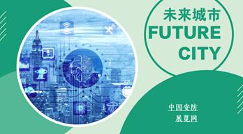 大数据产业应用前景广阔 提升智慧城市大脑智商