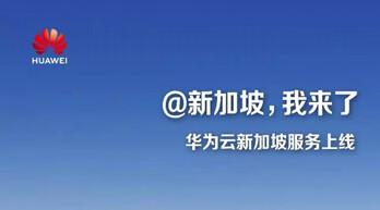 华为云新加坡大区开服 助力亚太数字经济发展