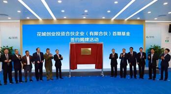 花城创投基金签约揭牌 佳都科技CEO刘伟出席并发表致辞
