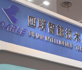2018西安安博会 四联智能技术股份有限公司风采