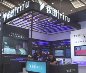 2018西安安博会 上海依图网络科技有限公司风采