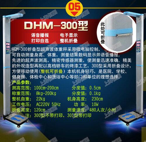 超声波电子体重测量仪