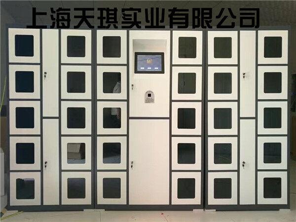 手机充电柜