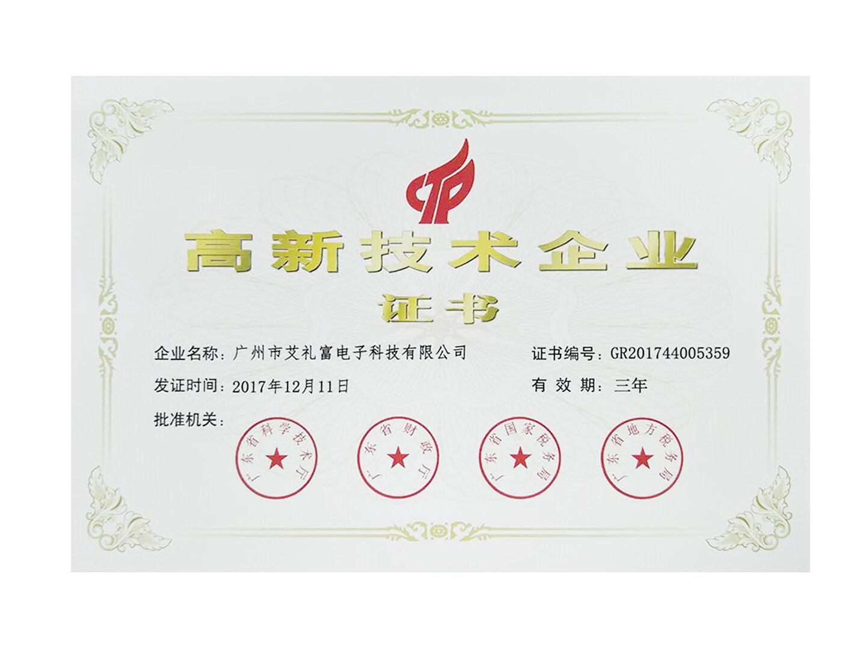 众望所归—广州艾礼富电子喜获高新企业证书