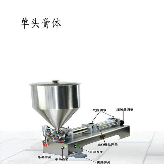 膏体卧式灌装机