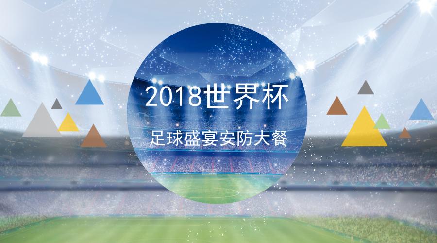 给2018世界杯算一算账 既是足球盛宴也是安防