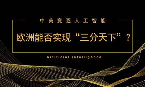 """中美竞逐人工智能 欧洲能否实现""""三分天下"""