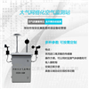 OSEN-AQMS北京大气环境监测仪器厂家批发