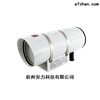 防爆摄像机(护罩)AL-E801