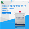 OSEN-PVOCs工厂固定式挥发性有机物监测仪计量认证