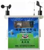 OSEN-AQMS江苏微型空气质量监测站一体化设备