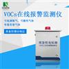 OSEN-VOCs固定式VOCs在线报警监测仪