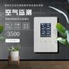 OSEN-LCD200无锡室内环境污染监测系统